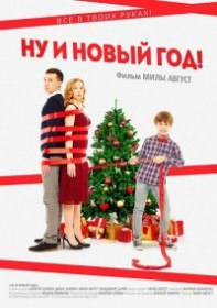 Ну и Новый Год! (2015)