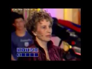 СКАНДАЛ! В прямом эфире «Поле Чудес» загадали слово «Путин Х*#ло» ЭКСКЛЮЗИВНОЕ ВИДЕО