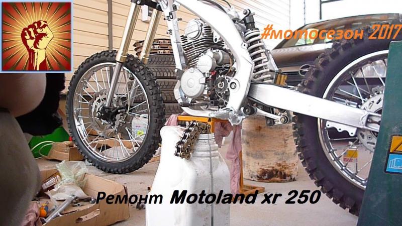 Ремонт Motoland xr 250/подготовка к мотосезону 2017 2дня_в_6мин. Часть 2