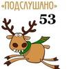 Подслушано школа 53.г.Ульяновск