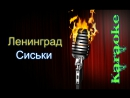 Ленинград Сиськи караоке