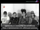 Tokio Hotel teaches German - Cosmogirl interview (с русскими субтитрами)