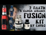 БОКС МОД НА 2 ПЛАТЫ | Fusion Kit by EHPro | Детальный обзор