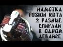 Намотка RDTA 2 СПИРАЛИ С РАЗНЫМ СОПРОТИВЛЕНИЕМ В ОДНОМ ДЕВАЙСЕ Fusion Kit by EHPro