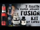 БОКС МОД НА 2 ПЛАТЫ Fusion Kit by EHPro Детальный обзор