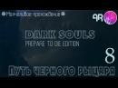Dark Souls PtDE ☼ Путь Черного Рыцаря ► 8 Темный лес