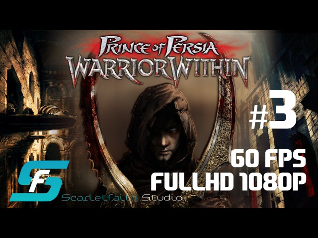 Prince of Persia Warrior Within 3 - ПЕРВЫЙ БОС ПОВЕРЖЕН [1080p 60fps]