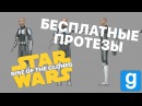 БЕСПЛАТНЫЕ ПРОТЕЗЫ - GMod Rise of the Clones Star Wars RP SRSP