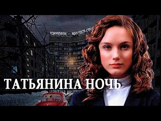 Татьянина Ночь Сериал все 9 серий сразу Фильм мелодрама смотреть online melodrama