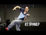 7 способов удивить зрителя и взорвать ему мозг | Уроки танцев