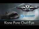 Roccat Kone Pure Owl Eye Обновление моей любимицы