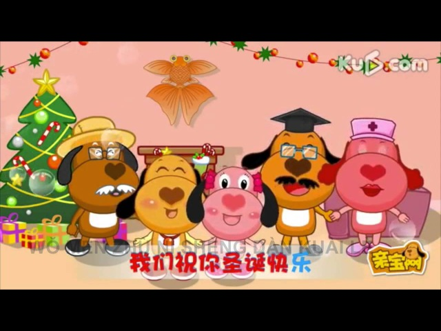 我们祝你圣诞快乐 拼音 we wish you a merry christmas with pinyin