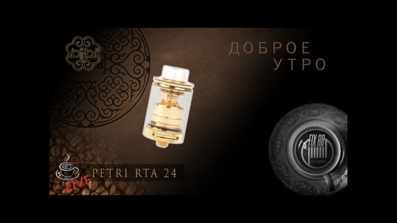 Доброе утро №125 ☕ кофе и PETRI 24 RTA by Dotmod l LIVE 15.05.17| 10:20 MCK