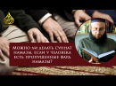 Можно ли совершать суннат намазы если есть пропущенные фард намазы❓ Абу Али ал