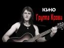 Кино - Группа Крови - В.Цой - Клип - Кавер - С.Волков