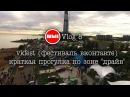 BMIVlog 8 - ВКФест Фестиваль В контакте. Краткий обзор зоны Драйв