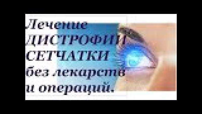 Слепая женщина с дистрофией сетчатки стала видеть за 15 минут. Николай Пейчев.