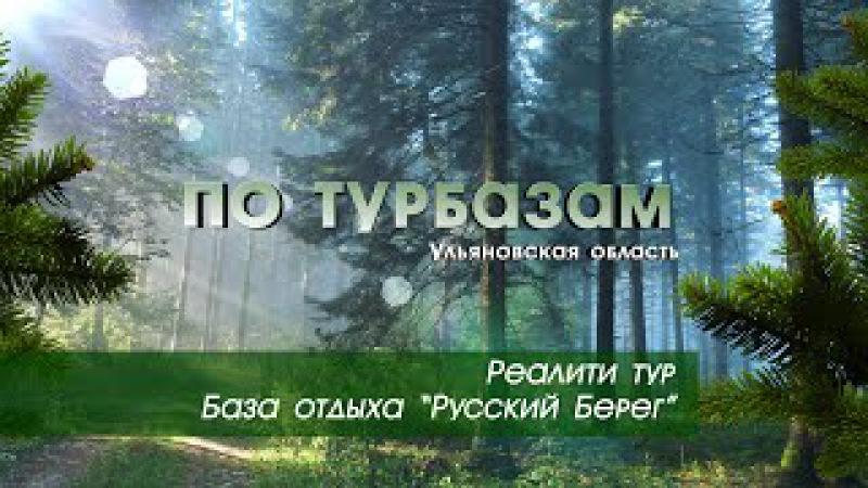 База отдыха Русский Берег, Ульяновская область. Реалити тур.