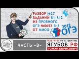 Ягубов.РФ  ПРОБНЫЙ ОГЭ 2013 В-0625 B1-B12 (ЧАСТЬ B) ОТ 12 АПРЕЛЯ