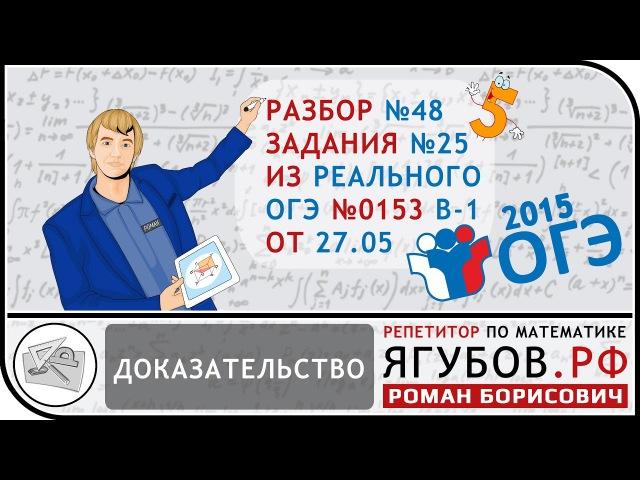 Ягубов.РФ — РЕАЛЬНЫЙ ОГЭ 2015 В-0153 №25 (ДОКАЗАТЕЛЬСТВО) ОТ 27 МАЯ ◆ №5.48