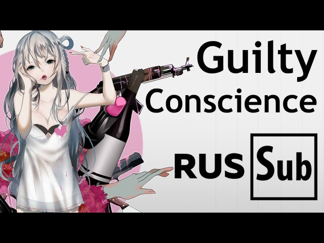 「 Luo Tianyi 」 Guilty Conscience「 RUS Sub 」