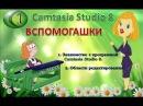 Урок 0 Знакомство  со программой CAMTASIA STUDIO 0. Области редактирования.