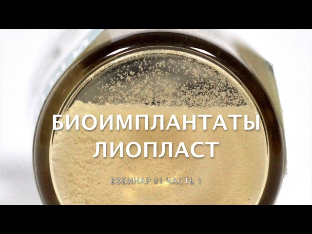 Вэбинар Биоимплантаты Лиопласт. 7 февраля 2017 часть 1