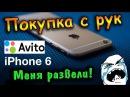 Покупка б/у iPhone 6 на AVITO - Меня обманули Defective Apple 6