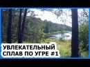 Река Угра. Сплав по реке Угра от Судаково. Смоленская область