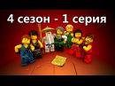 Лего Ниндзяго - 4 сезон - 1 серия (35 серия) - Приглашение
