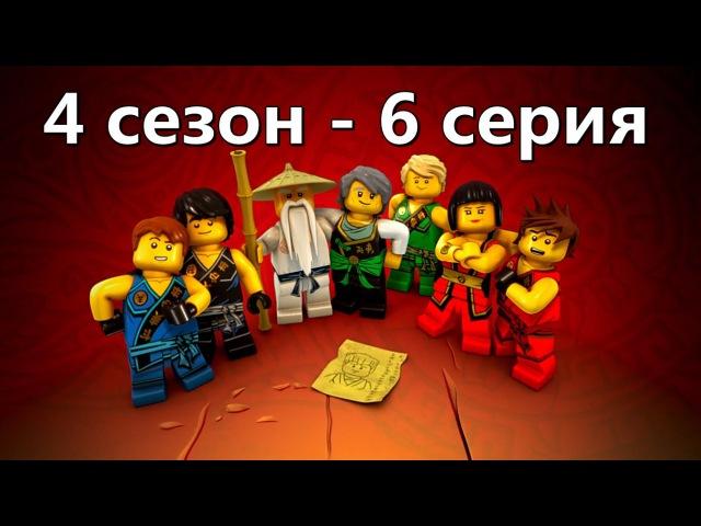 Лего Ниндзяго - 4 сезон - 6 серия (40 серия) - Заклинание