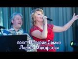Валерий Сёмин и Лариса Макарская.