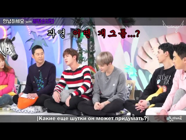 [Rus Sub] [Рус Саб] BEHIND SCENE Jin Jimin Hello counselor