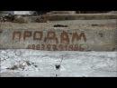 Разграбление гиганта завода АТЗ Рубцовск