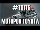 ТОП 5 ЛУЧШИХ МОТОРОВ TOYOTA
