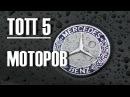ТОП 5 ЛУЧШИХ и ХУДШИХ МОТОРОВ MERCEDES