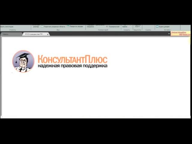 Р.Ф. ЛОХОТРОН ПРОДОЛЖАЕТСЯ