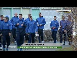 Футбол NEWS от 08.11.2016 (15:40) | Сборная Украины собралась в Козине, очередное обещание Линекера
