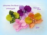 Шпилька для волос. Орхидея из лент. Канзаши МКHand MadeDIY