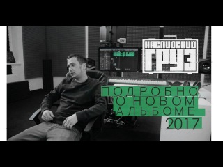 Каспийский Груз - Подробности о Новом Альбоме 2017