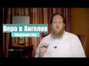 Столпы веры Вера в Ангелов Абдурахим Грин 2