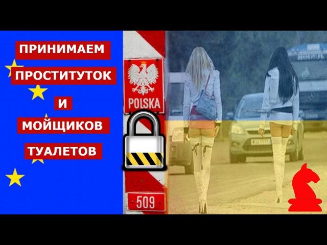 🔴цэЕВРОПА.БAHДEРOBЦЫ дoвыё...сь,Польша изолирует Украину/Язык твой-враг мой