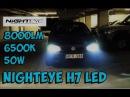 Обзор светодиодных ламп Nighteye H7 led 8000lm 6500K 50W фары