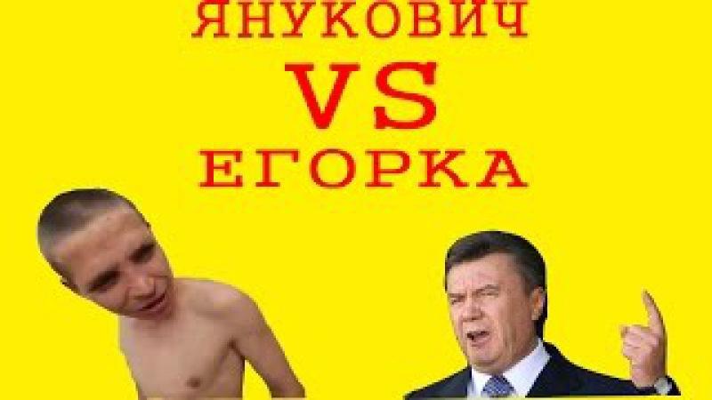 Янукович против Егорки ЗАШИБУ 2016 NEW
