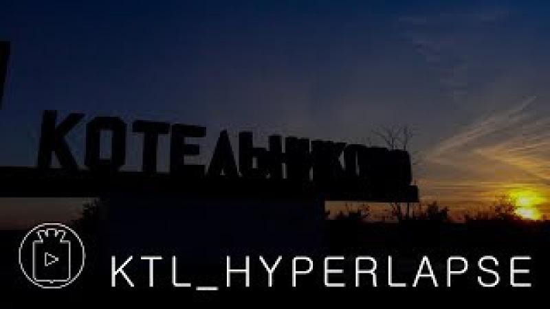 KTL_HYPERLAPSE (Гиперлапс, таймлапс, Котельниково)