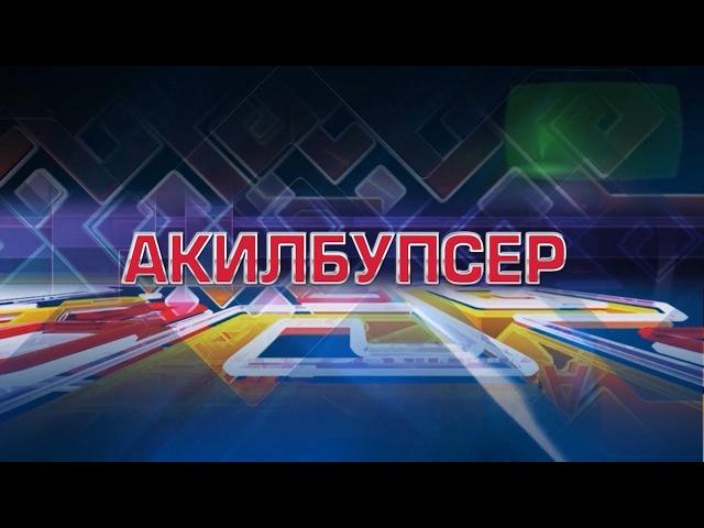 Акилбупсер Выпуск 24.07.2017