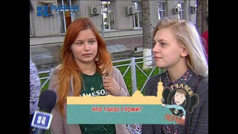 Гуляев по Перми (16 июня)