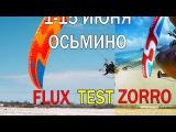 Парапланы на тест для ВСЕХ пилотов.