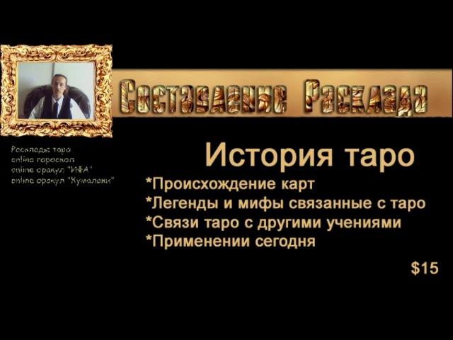 Таро от Владислава Эттейллы Дараган С