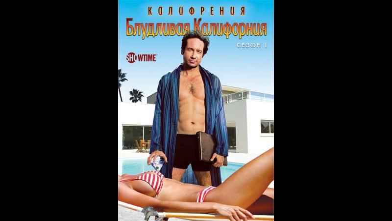 Блудливая Калифорния (сериал, 7 сезонов) — КиноПоиск